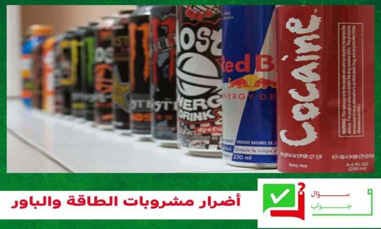 أضرار مشروبات الطاقة والباور energy drink