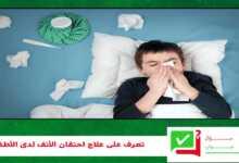 احتقان الأنف عند الطفل كيف نتعامل مع ادوية مزيلات ومضادات الاحتقان