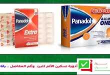 أدوية تسكين الألم للبرد وألم المفاصل .. بانادول