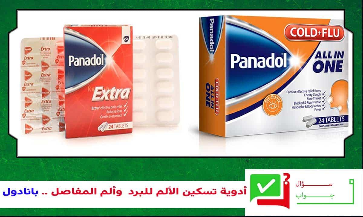 أدوية تسكين الألم بانادول إكسترا بنادول مسكن ألم المفاصل