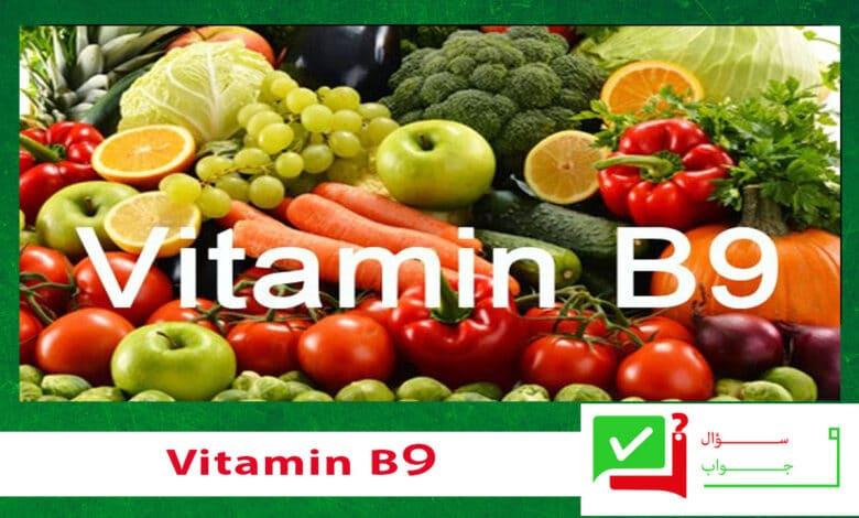 حمض الفوليك Vitamin B9