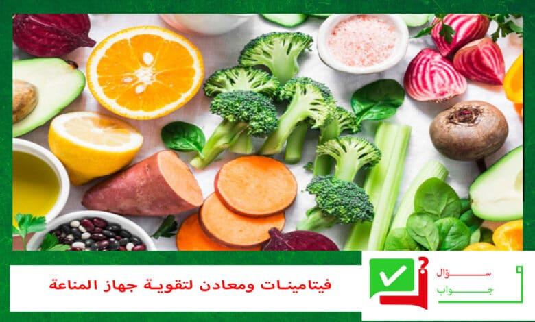 فيتامينات Vitamins ومعادن minerals