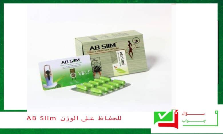 سعر ومواصفات اب سليم AB Slim للحفاظ على الوزن وتنظيم الشهية