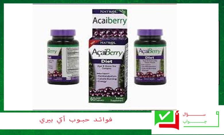 أنواع وفوائد حبوب أكي بيري Acai Berry لحرق الدهون والتنحيف