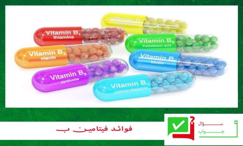 فيتامين ب