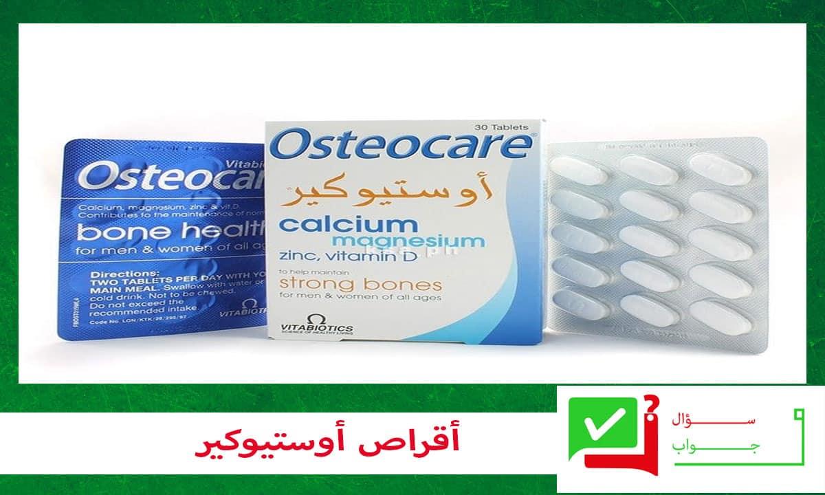 اوستيوكير اقراص كالسيوم vitamin d