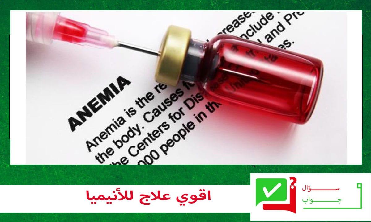 اقوي فيتامين لعلاج الأنيميا B12 Vitamin