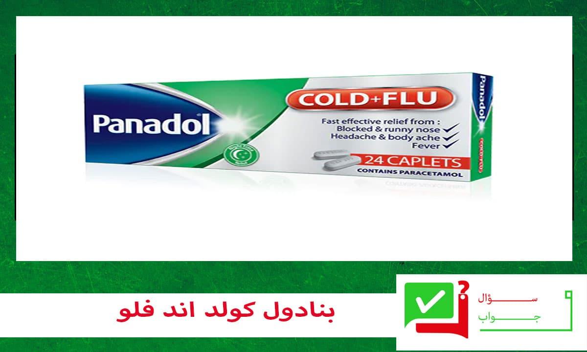 لعلاج نزلات البرد كولد آند فلو