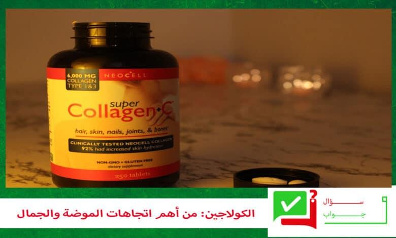 الكولاجين Collagen