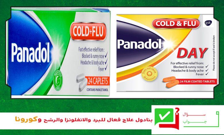 بنادول علاج فعال للبرد والانفلونزا والرشح وكورونا