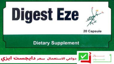 دايجست ايزي Digest eze علاج تقلصات المعدة والانتفاخ