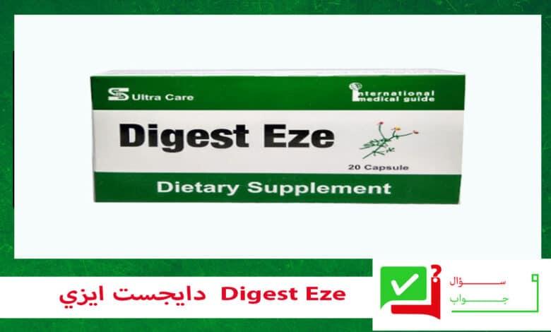 Digest Eze علاج الحموضة والانتفاخ وعلاج القولون