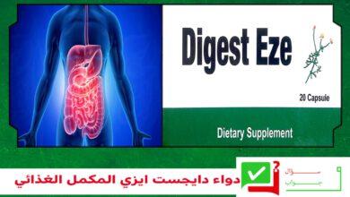 دواء دايجست ايزي علاج عسر الهضم والامساك وتنظيم حركة الامعاء والقولون
