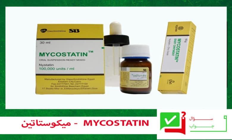 دواء ميكوستاتين الادوية المضادة للفطريات وتعمل على تقليل انتشار العدوى
