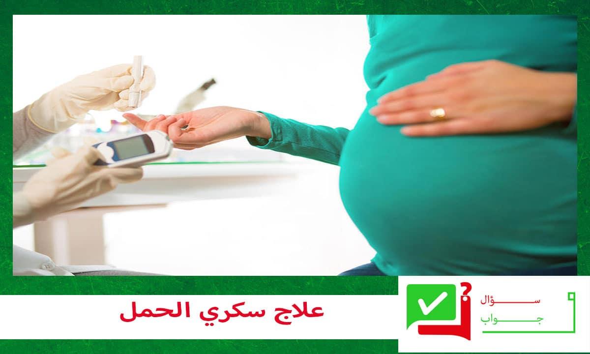 سكري الحمل أسبابه وطرق علاجه