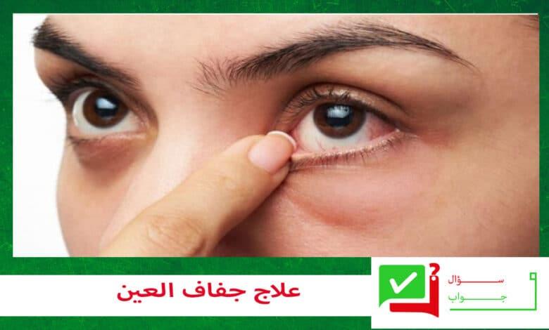 أعراض جفاف العين