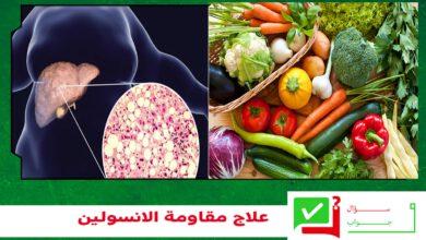 الخضروات تساهم في علاج مقاومة الانسولين