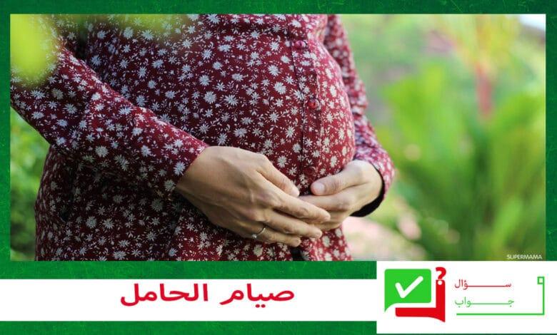 متى يمنع صيام الحامل