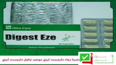 نشرة دواء دايجست إيزي دواعي الاستعمال والاثار الجانبية