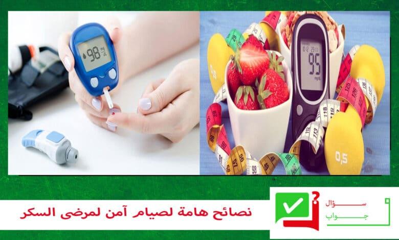 مرضي السكر