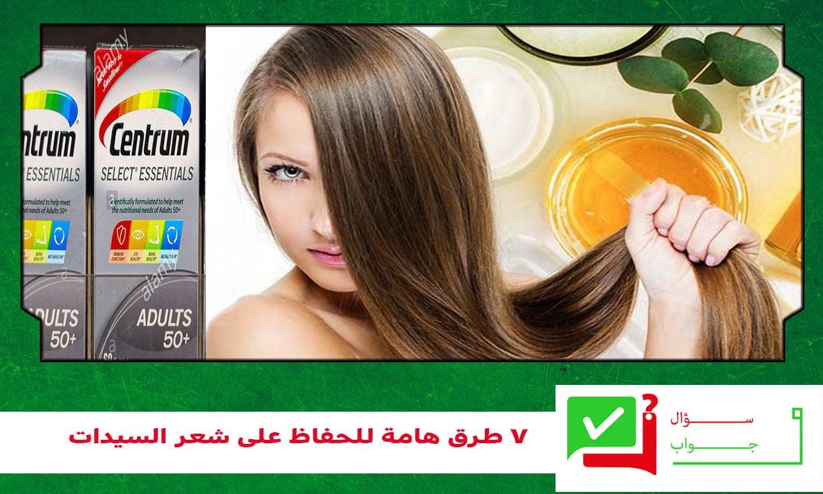 7 طرق هامة للحفاظ على شعر السيدات