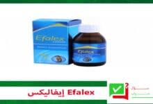دواء efalex إيفاليكس