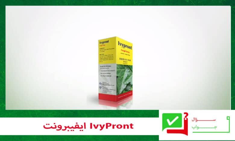 دواء ايفيبرونت طارد للبلغم ومهدئ للكحة