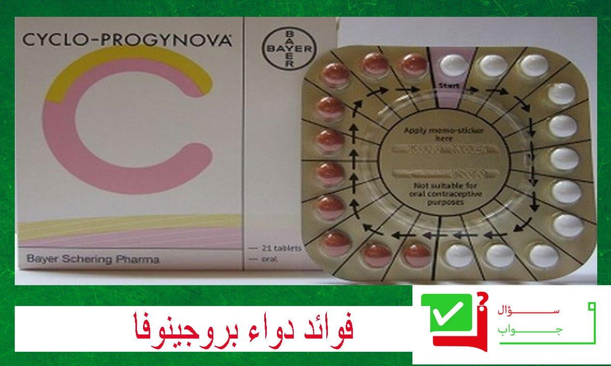 دواء بروجينوفا