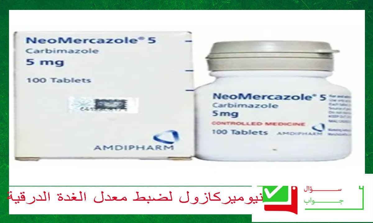 دواء نيوميركازول