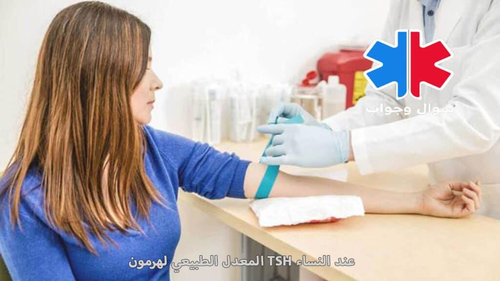 TSH الطبيعي للنساء