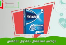 دواعي استعمال بانادول ادفانس - Panadol Advance